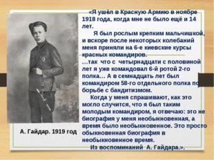 А. Гайдар. 1919 год. «Я ушёл в Красную Армию в ноябре 1918 года, когда мне н