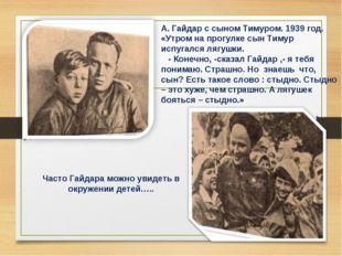 А. Гайдар с сыном Тимуром. 1939 год. «Утром на прогулке сын Тимур испугался