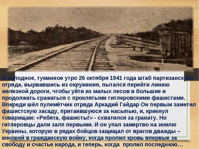 В холодное, туманное утро 26 октября 1941 года штаб партизанского отряда, выр...