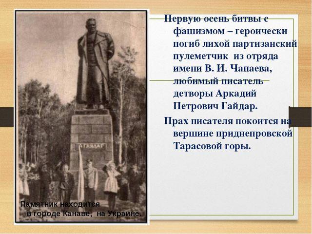 Первую осень битвы с фашизмом – героически погиб лихой партизанский пулеметчи...