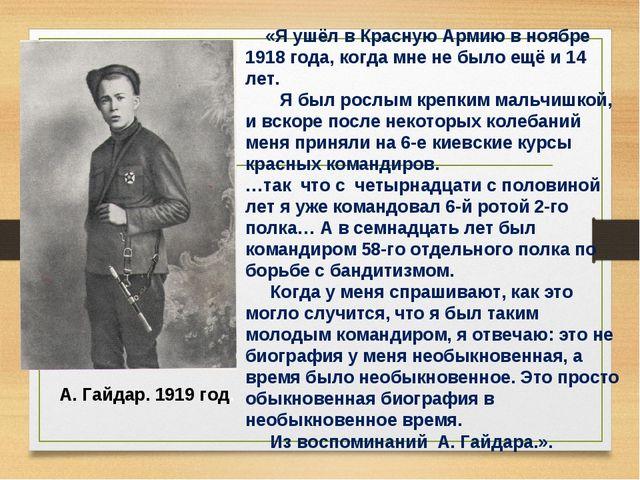 А. Гайдар. 1919 год. «Я ушёл в Красную Армию в ноябре 1918 года, когда мне н...