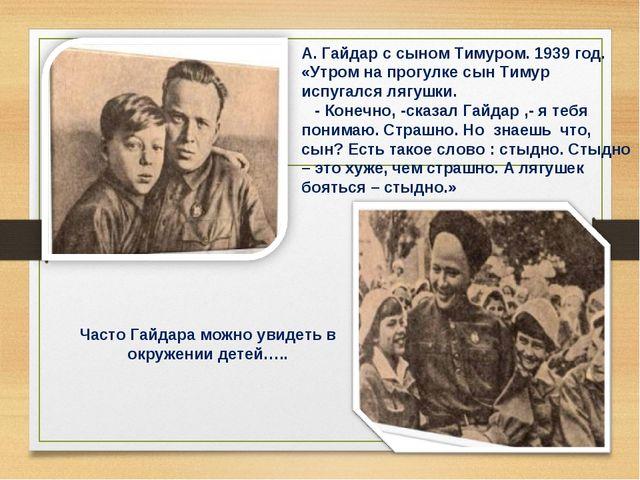 А. Гайдар с сыном Тимуром. 1939 год. «Утром на прогулке сын Тимур испугался...