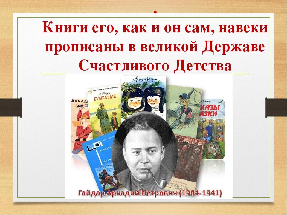 . Книги его, как и он сам, навеки прописаны в великой Державе Счастливого Дет...
