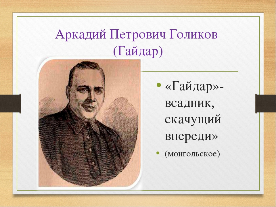 Аркадий Петрович Голиков (Гайдар) «Гайдар»-всадник, скачущий впереди» (монго...