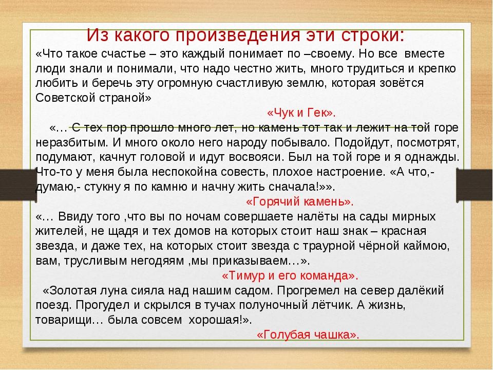 Из какого произведения эти строки: «Что такое счастье – это каждый понимает п...
