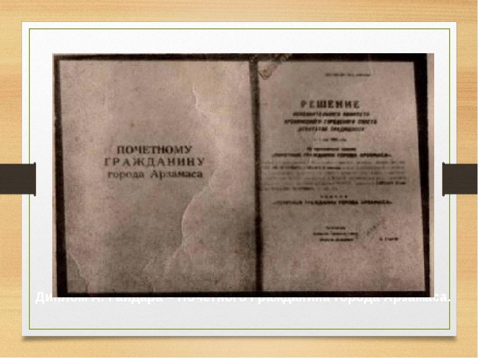 Диплом А. Гайдара – Почётного Гражданина города Арзамаса.