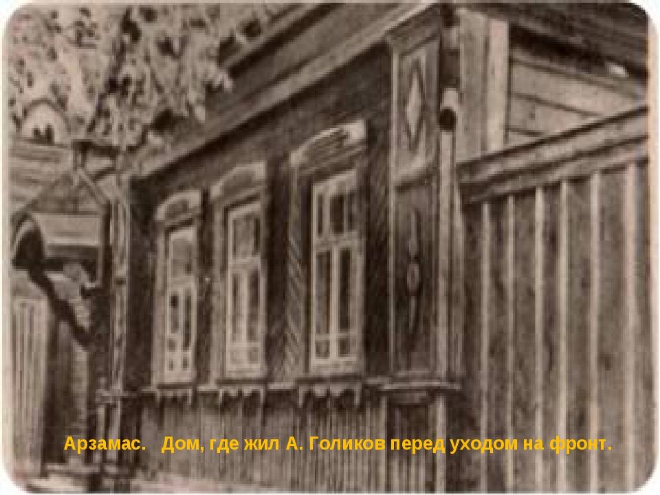 Арзамас. Дом, где жил А. Голиков перед уходом на фронт.
