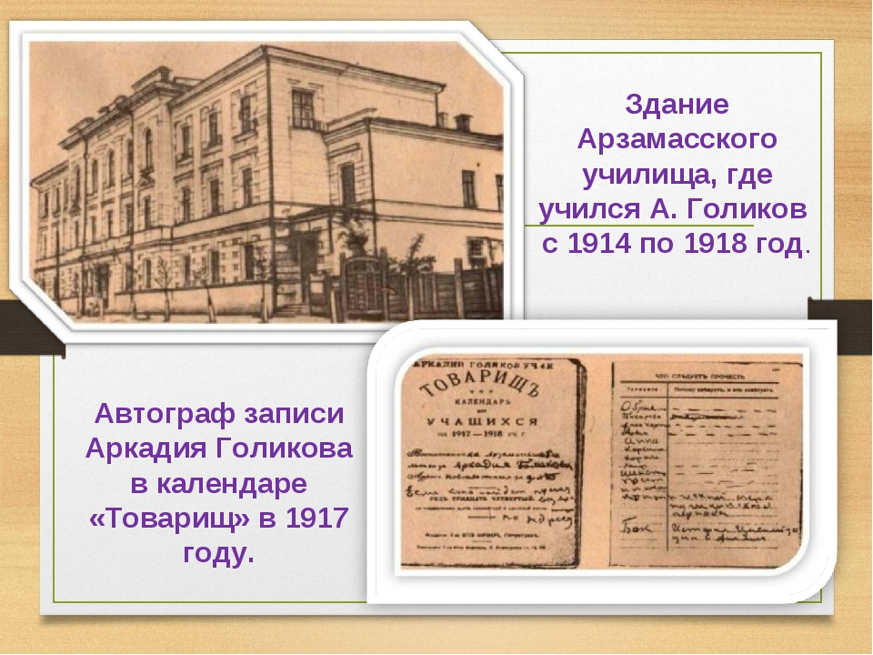 Здание Арзамасского училища, где учился А. Голиков с 1914 по 1918 год. Автогр...