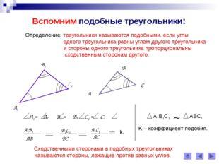 Вспомним подобные треугольники: Определение: треугольники называются подобным
