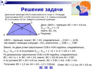 Решение задачи Диагонали трапеции АВСК пересекаются в точке О. Площади треуго