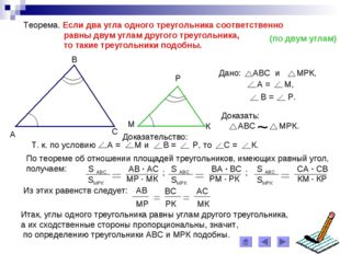 Теорема. Если два угла одного треугольника соответственно равны двум углам др
