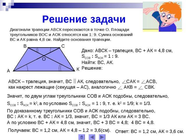 Решение задачи Диагонали трапеции АВСК пересекаются в точке О. Площади треуго...