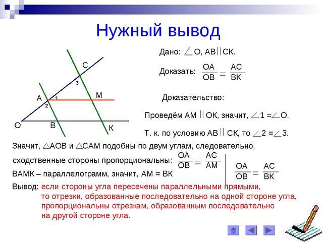 Нужный вывод Доказательство: ВАМК – параллелограмм, значит, АМ = ВК Вывод: ес...