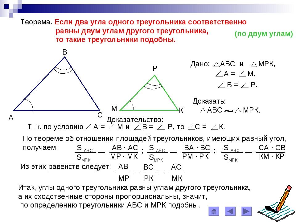 Теорема. Если два угла одного треугольника соответственно равны двум углам др...