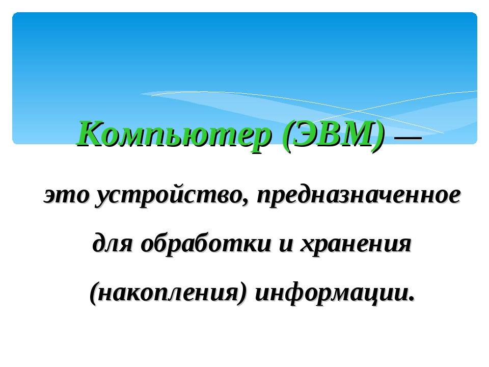 Компьютер (ЭВМ) — это устройство, предназначенное для обработки и хранения (н...
