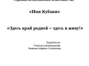 Краснодарский край Туапсинский район Муниципальное бюджетное общеобразователь