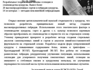 ХАДЖИНОВ Михаил Иванович Годы жизни 10.10.1899–21.11.1980 Открыл явление цито