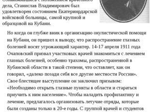 Станислав Владимирович Очаповский Знаменитый врач-офтальмолог. В декабре 1909