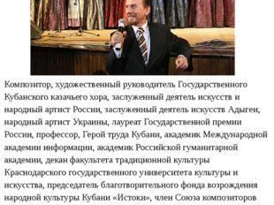 Виктор Гаврилович Захарченко Композитор, художественный руководитель Государс