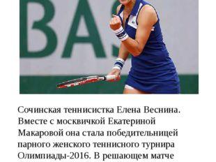 Сочинская теннисистка Елена Веснина. Вместе с москвичкой Екатериной Макаровой