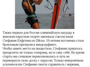 Также первую для России олимпийскую награду в женском парусном спорте завоева