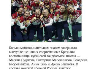 Женская сборная России по гандболу Большим восклицательным знаком завершили в