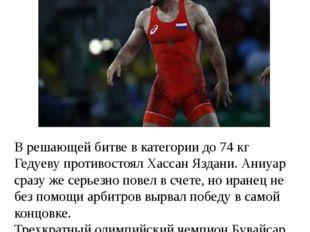 В решающей битве в категории до 74 кг Гедуеву противостоял Хассан Яздани. Ани
