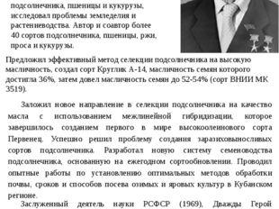ПУСТОВОЙТ Василий Степанович Годы жизни 15.01.1886–11.10.1972 Разрабатывал во