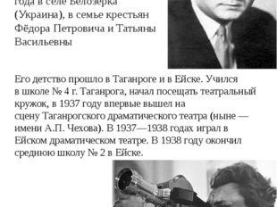 Его детство прошло вТаганрогеи в Ейске. Учился вшколе № 4 г. Таганрога, н