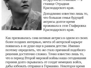 Нона Мордюкова народная артистка СССР родилась25 ноября 1925 годав селе Кон
