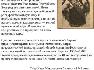 Иван Поддубный Иван Поддубный родился в селеБогодуховка Полтавской губернии