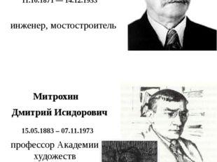 Передерий Григорий Петрович 11.10.1871 — 14.12.1953 инженер, мостостроитель
