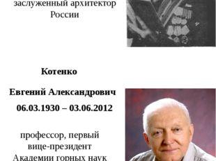 профессор, первый вице-президент Академии горных наук Тхор заслуженный архите