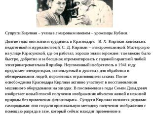 Супруги Семен Давидович и Валентина Хрисанфовна Кирлиан Супруги Кирлиан – уче