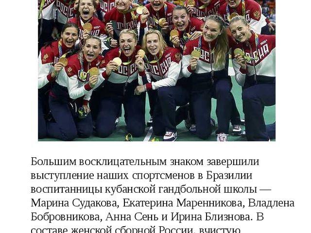 Женская сборная России по гандболу Большим восклицательным знаком завершили в...