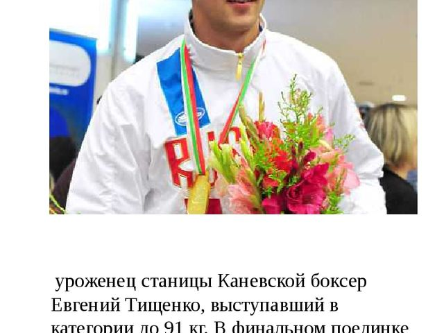 уроженец станицы Каневской боксер Евгений Тищенко, выступавший в категории д...