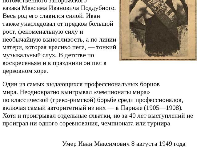 Иван Поддубный Иван Поддубный родился в селеБогодуховка Полтавской губернии...