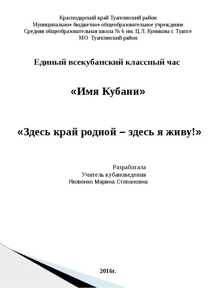 Краснодарский край Туапсинский район Муниципальное бюджетное общеобразователь...