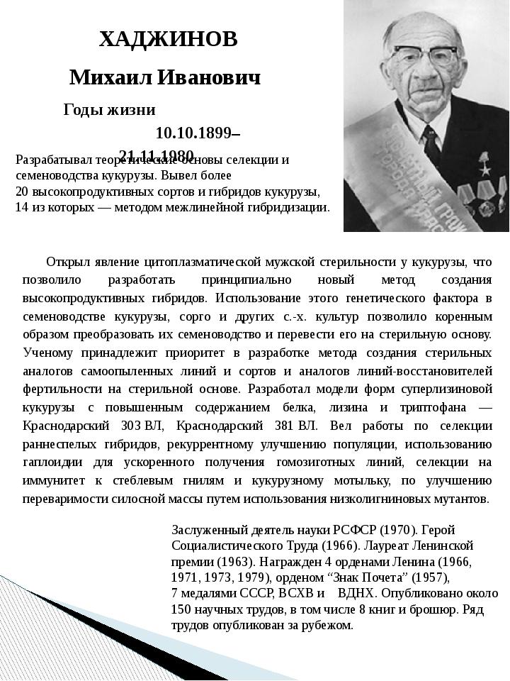 ХАДЖИНОВ Михаил Иванович Годы жизни 10.10.1899–21.11.1980 Открыл явление цито...