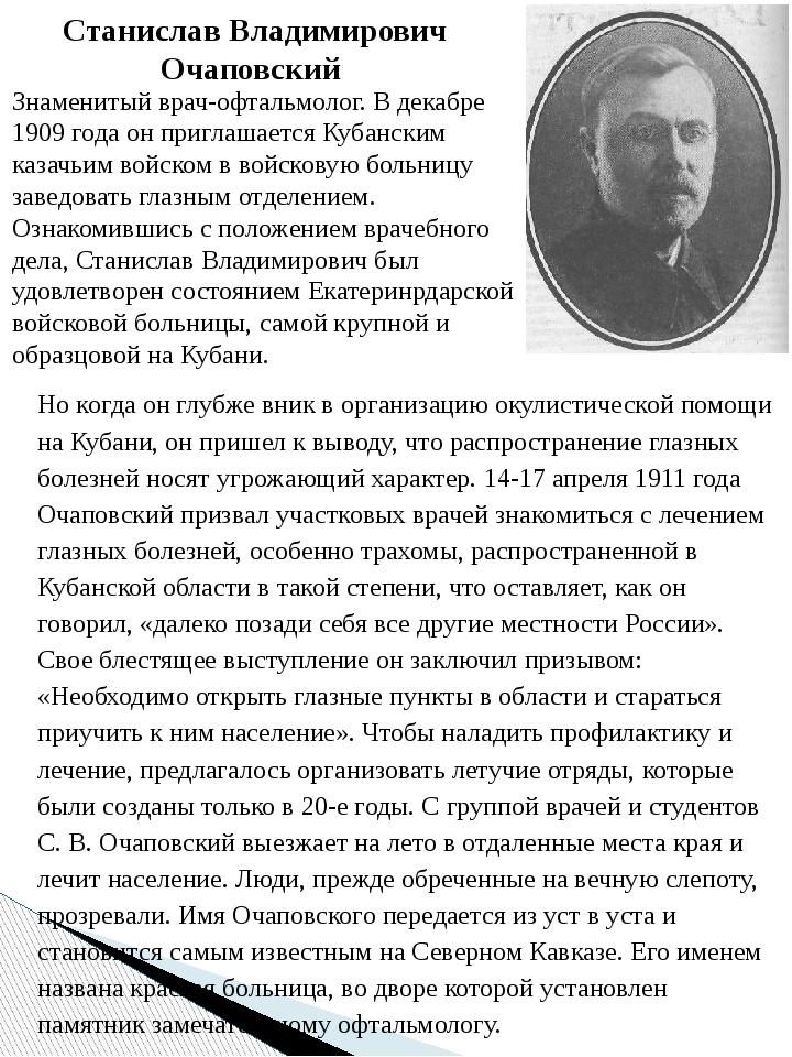 Станислав Владимирович Очаповский Знаменитый врач-офтальмолог. В декабре 1909...