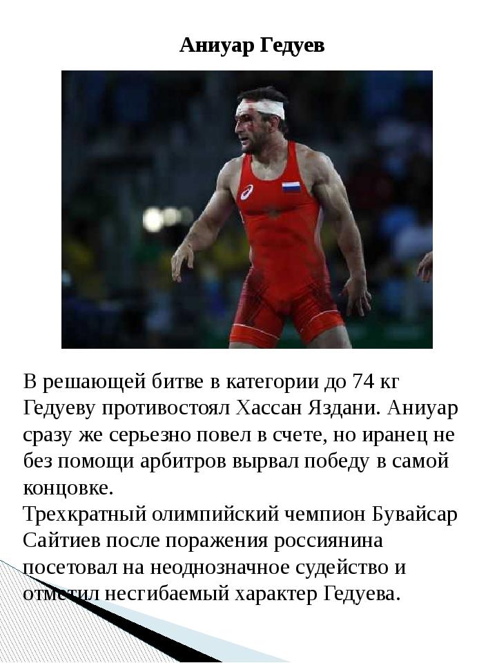 В решающей битве в категории до 74 кг Гедуеву противостоял Хассан Яздани. Ани...