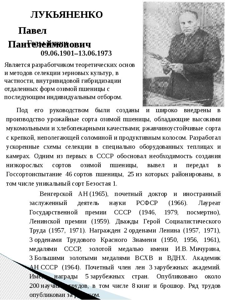 ЛУКЬЯНЕНКО Павел Пантелеймонович Годы жизни 09.06.1901–13.06.1973 Является ра...