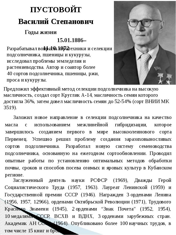 ПУСТОВОЙТ Василий Степанович Годы жизни 15.01.1886–11.10.1972 Разрабатывал во...