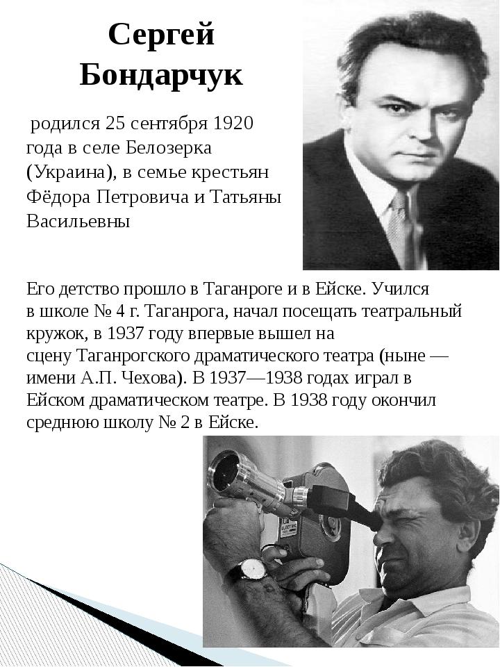 Его детство прошло вТаганрогеи в Ейске. Учился вшколе № 4 г. Таганрога, н...