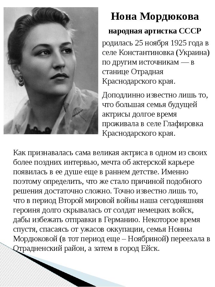 Нона Мордюкова народная артистка СССР родилась25 ноября 1925 годав селе Кон...