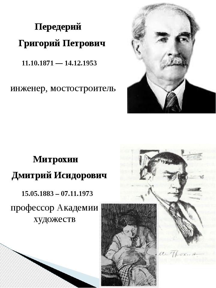 Передерий Григорий Петрович 11.10.1871 — 14.12.1953 инженер, мостостроитель...