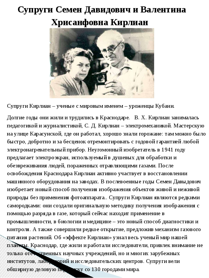 Супруги Семен Давидович и Валентина Хрисанфовна Кирлиан Супруги Кирлиан – уче...