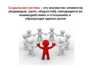 Социальная система – это множество элементов (индивидов, групп, общностей), н