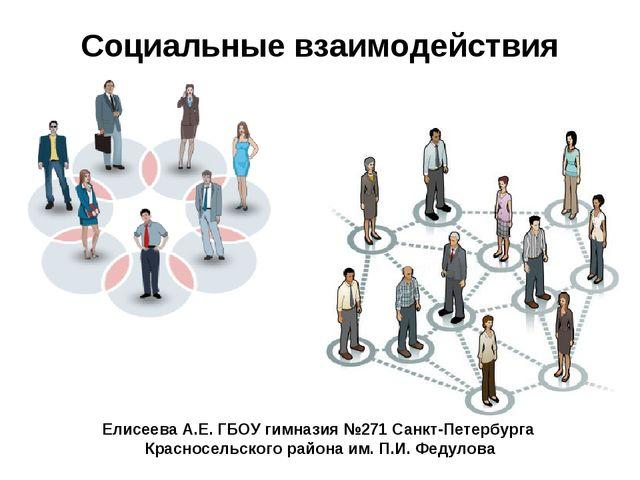 Социальные взаимодействия Елисеева А.Е. ГБОУ гимназия №271 Санкт-Петербурга К...