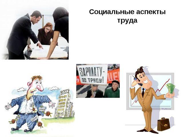 Социальные аспекты труда